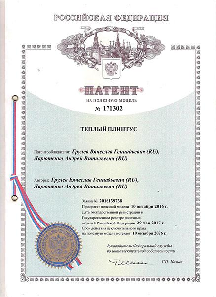 patent